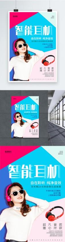 炫彩智能耳机海报