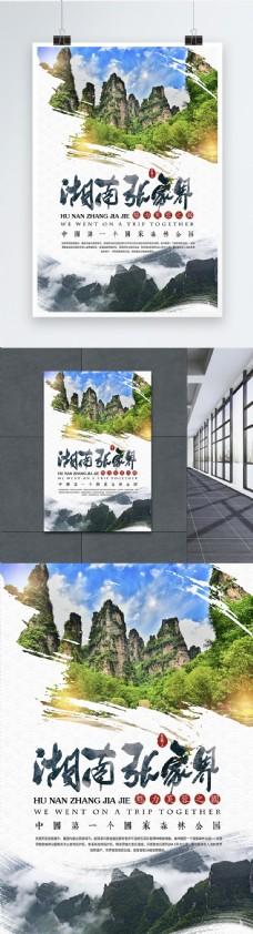 湖南张家界旅游景点海报