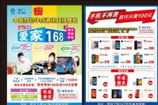 中国移动营业厅手机单页
