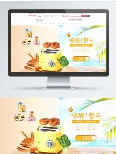 淘宝天猫狂暑季清凉夏日风格电器面包机海报