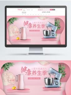 粉色立体小型家电电器海报模板