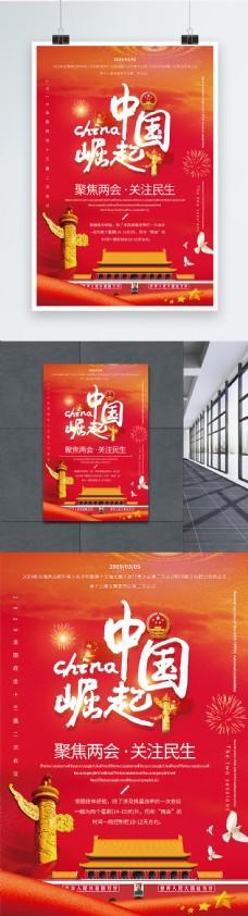 红色大气中国崛起关注全国两会海报