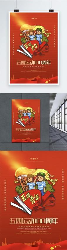 红色大气纪念五四运动100周年海报