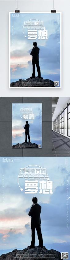 梦想企业文化创意海报
