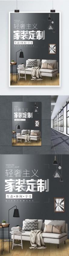 家装定制海报