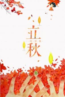 唯美立秋节气红枫叶背景