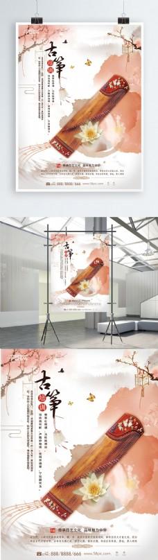 古典风古筝培训班招生海报