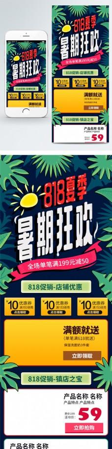 电商淘宝818夏季促销暗色热带植物首页