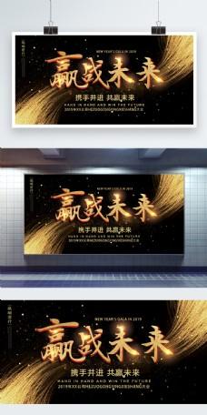 金色赢战未来企业文化展板