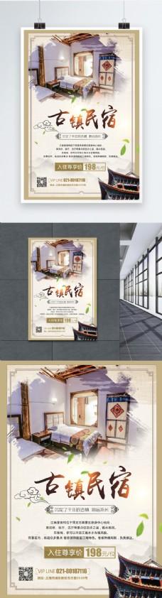 复古中国风古镇民宿海报