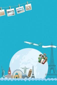 暑期旅游蓝色简约海报背景