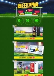 数码产品疯狂世界杯首页模板