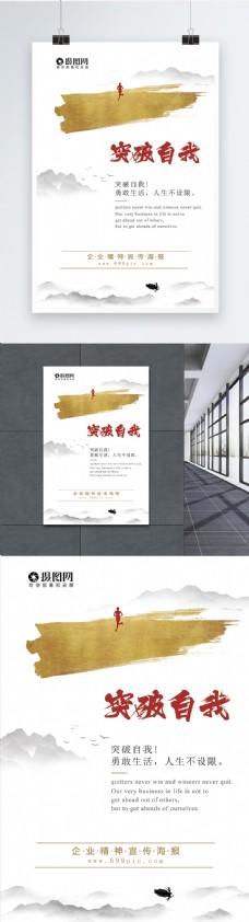 灰色水墨鎏金励志企业文化海报