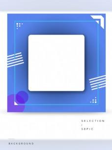蓝色科技简约渐变几何背景