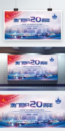 蓝色大气澳门回归20周年宣传展板