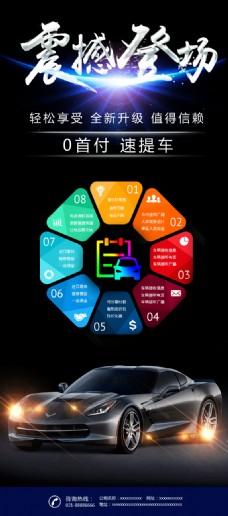 千库原创汽车宣传促销时尚展架