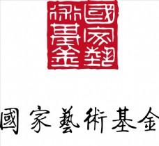 国家艺术基金   朱底白字