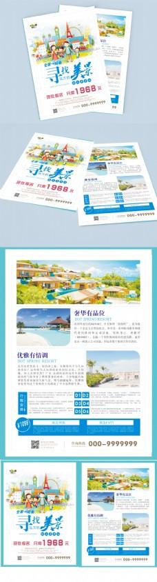 亲子旅游宣传单页