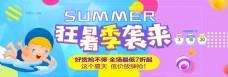 千库原创狂暑季夏日大放价淘宝banner