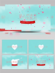 七夕浪漫卡通表白示爱开场会声会影模板