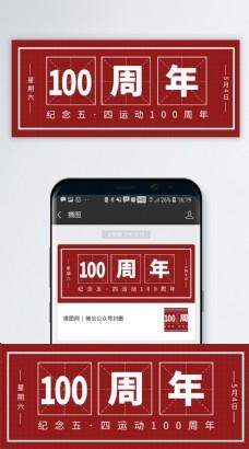 纪念五四运动100周年公众号封面配图
