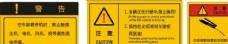 车辆 注意 标识
