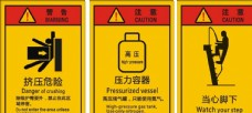 挤压危险 压力容器 当心脚下