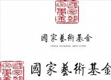 国家艺术基金 朱字