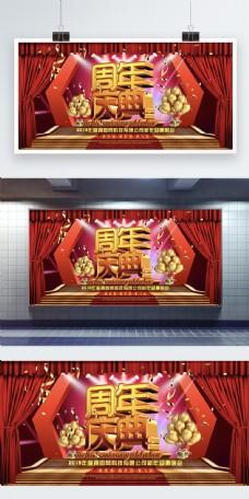 红色喜庆周年庆员工颁奖典礼展板