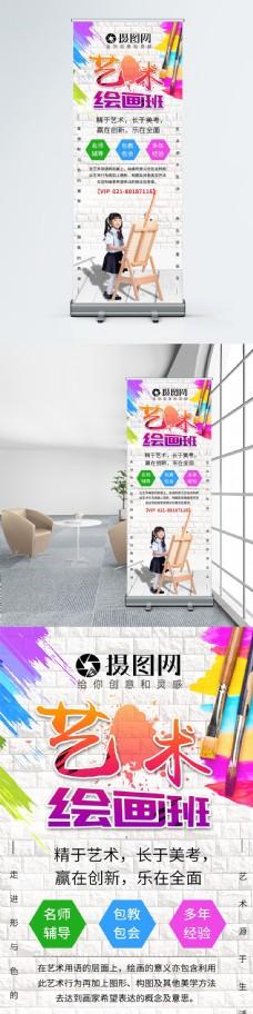 艺术绘画班宣传展架