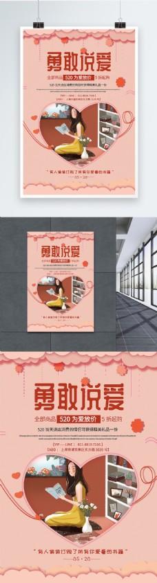 简洁唯美520表白日主题系列促销海报