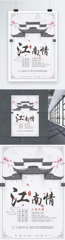 江南情房地产海报