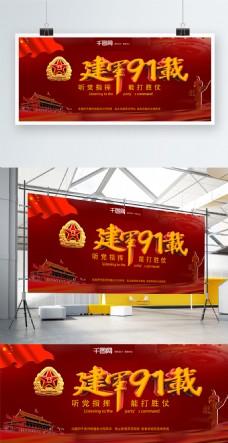 党建风建军节91周年海报