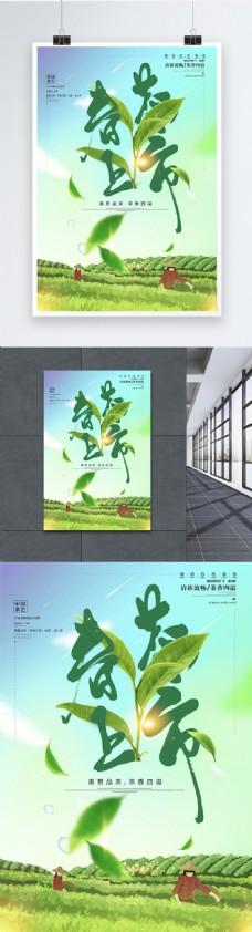 春茶上市小清新海报