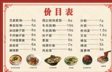 价目表 餐馆价格表
