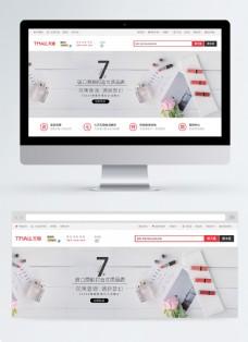 淘宝电商美妆香水促销banner