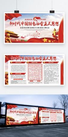 新时代中国特色社会主义思想党建展板两件套