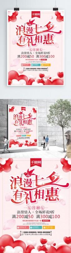 粉色浪漫七夕宣传促销海报