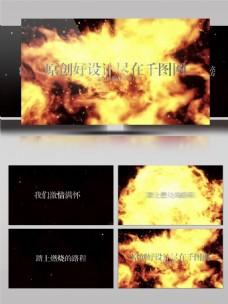 火焰爆炸震撼大气企业文字宣传会声会影模板