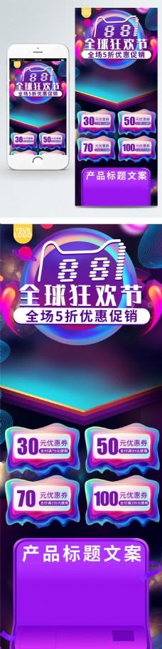 紫色欧普风88全球狂欢节促销手机端首页