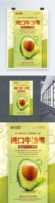 清新简洁进口牛油果促销海报