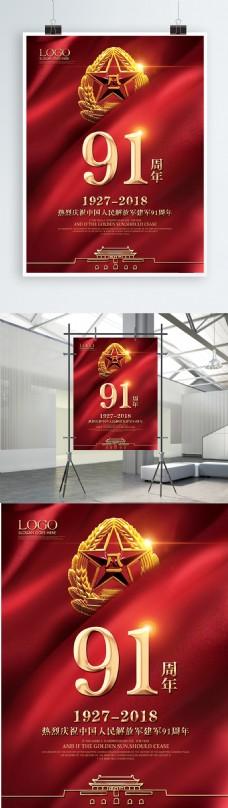 红色建军节91周年党建海报