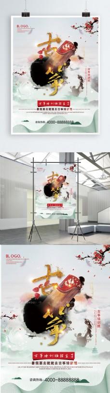中国风古筝培训班海报