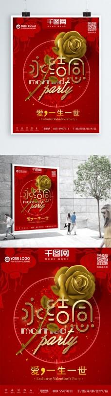 永结同心古典红色传统中式婚礼海报