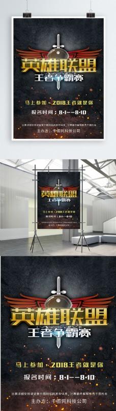 英雄联盟LOL火花四溅游戏海报