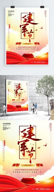 创意炫光建军节海报