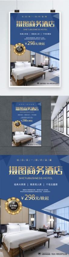 蓝色大气商务酒店海报