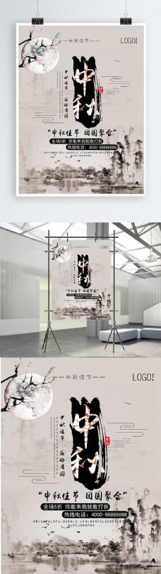 中国风简约中秋佳节海报