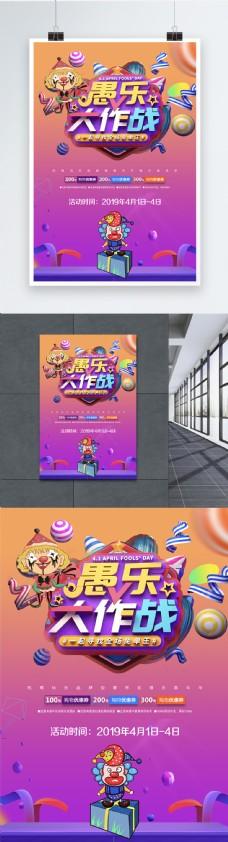 创意4月1日愚人节宣传海报