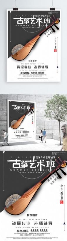 中国风传统乐器古筝培训招生海报